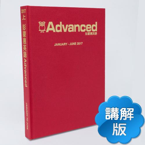 17上_彭蒙惠英語【合訂本+Super光碟】