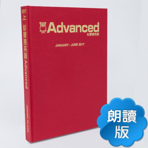 17上_彭蒙惠英語【合訂本+CD】