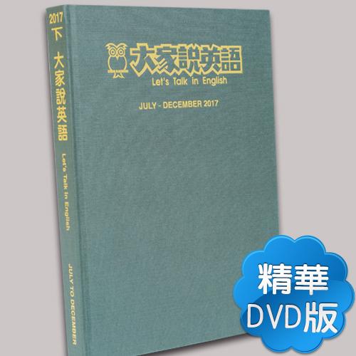 17下_大家說英語【合訂本+課文精華DVD】