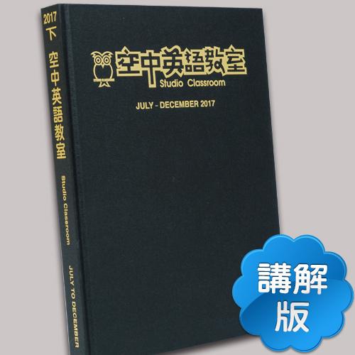 17下_空中英語教室【合訂本+Super光碟】