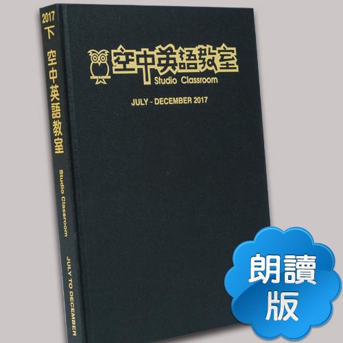 17下_空中英語教室【合訂本+CD】