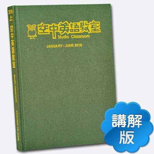 18上_空中英語教室【合訂本+Super光碟】