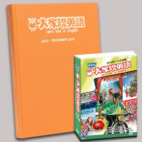 18下_大家說英語合訂本+電視版DVD
