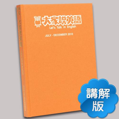 18下_大家說英語【合訂本+Super光碟】