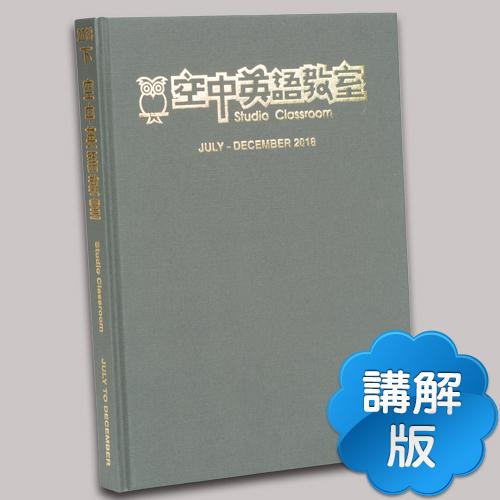 18下_空中英語教室【合訂本+Super光碟】