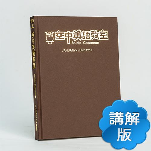 19上_空中英語教室【合訂本+Super光碟】