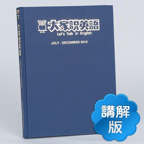 19下_大家說英語【合訂本+Super光碟】