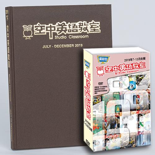 19下_空中英語教室合訂本+電視版DVD