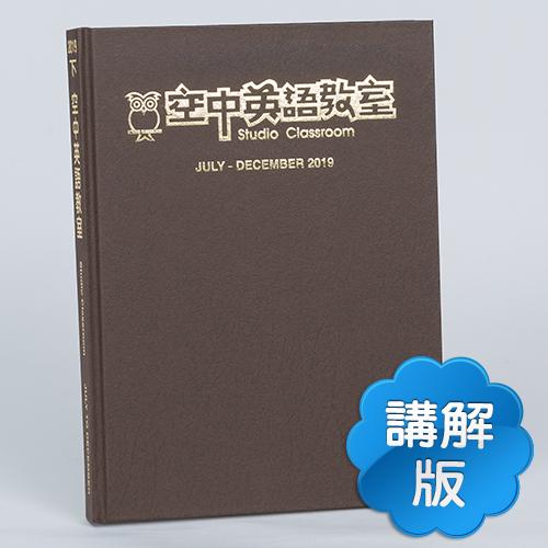 19下_空中英語教室【合訂本+Super光碟】