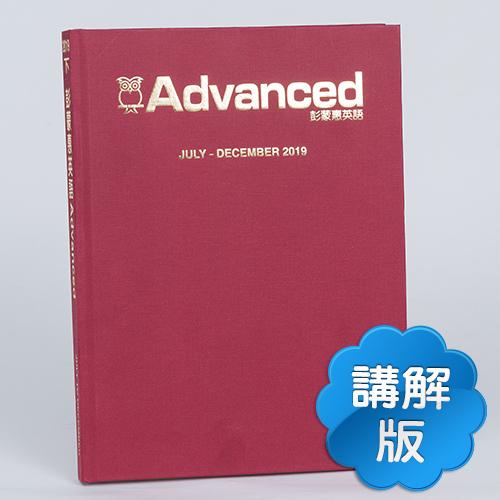 19下_彭蒙惠英語【合訂本+Super光碟】