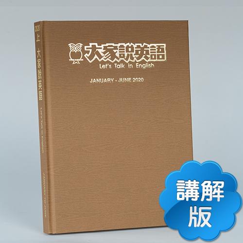 20上_大家說英語【合訂本+Super光碟】