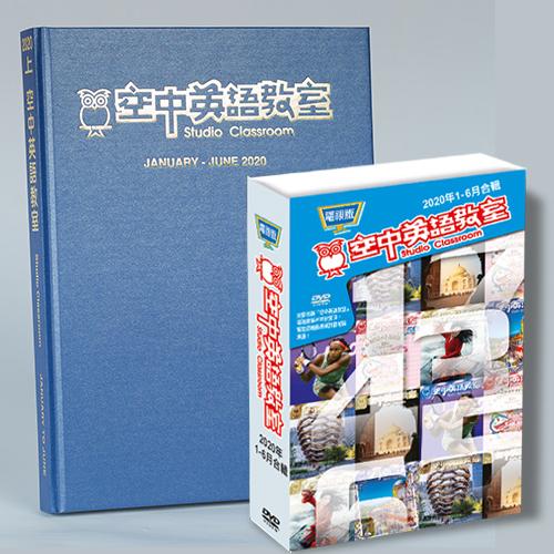 20上_空中英語教室合訂本+電視版DVD