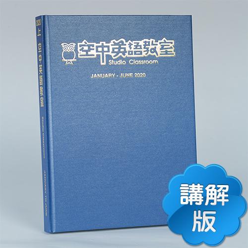 20上_空中英語教室【合訂本+Super光碟】