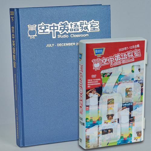 20下_空中英語教室合訂本+電視版DVD