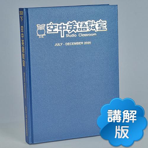 20下_空中英語教室【合訂本+Super光碟】