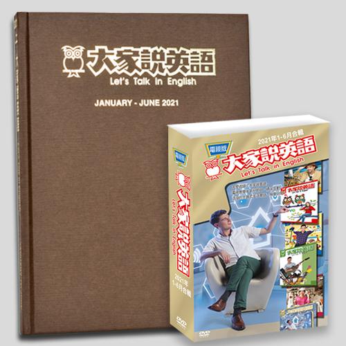 21上_大家說英語合訂本+電視版DVD