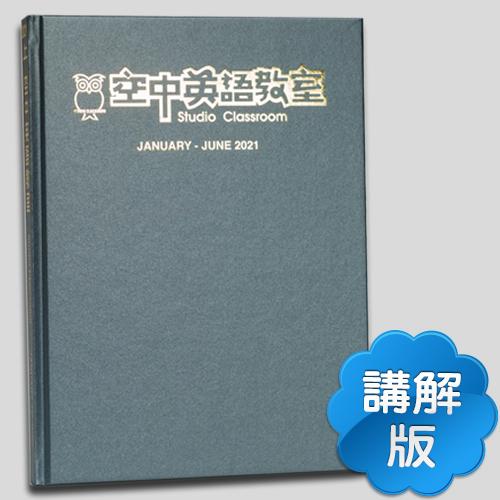 21上_空中英語教室【合訂本+Super光碟】