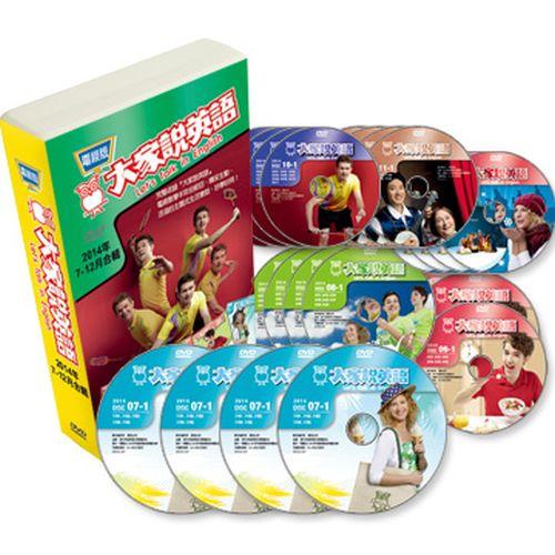 14下_大家說英語電視版DVD