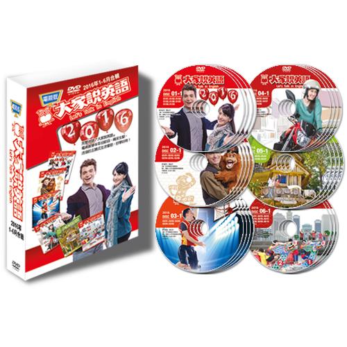 16上_大家說英語電視版DVD