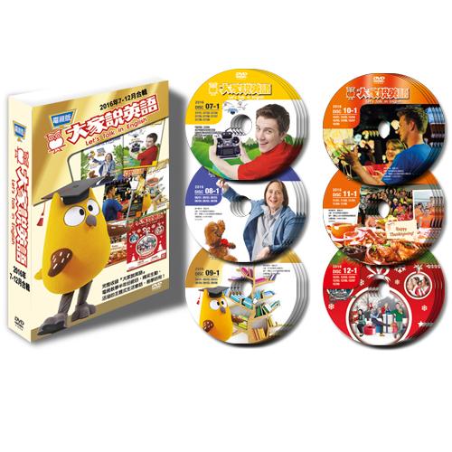 16下_大家說英語電視版DVD
