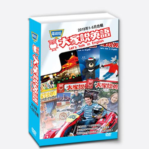 18上_大家說英語電視版DVD