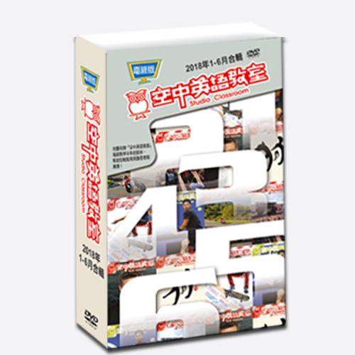 18上_空中英語教室電視版DVD