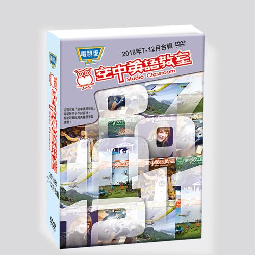 18下_空中英語教室電視版DVD
