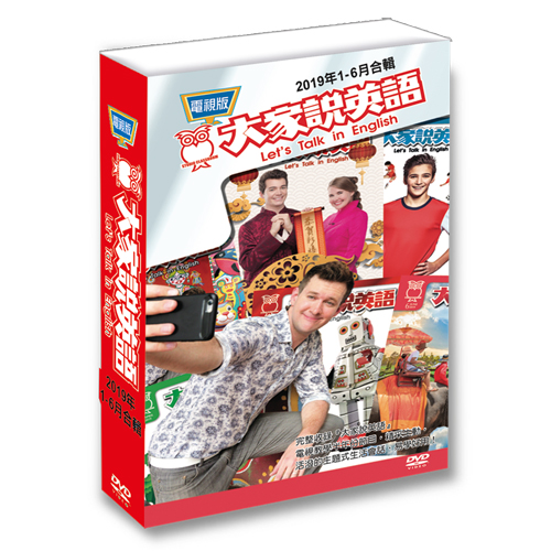19上_大家說英語電視版DVD