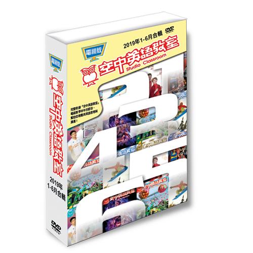 19上_空中英語教室電視版DVD