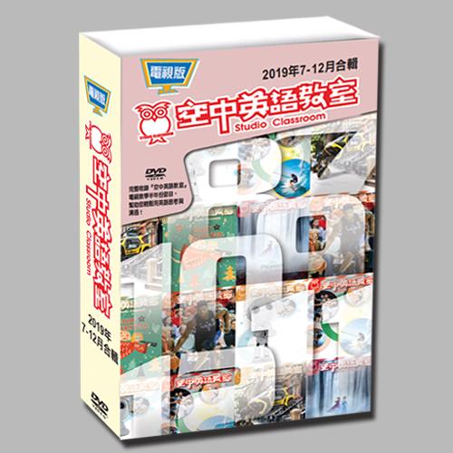 19下_空中英語教室電視版DVD