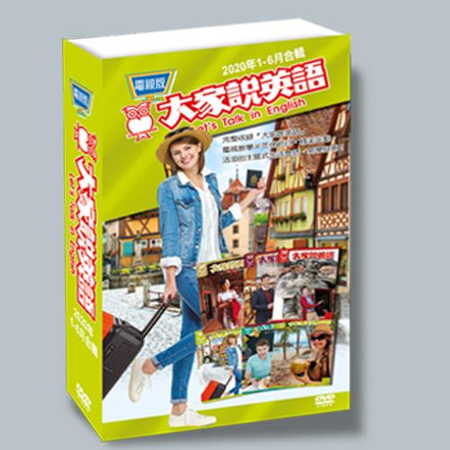20上_大家說英語電視版DVD