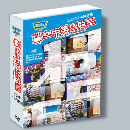 20上_空中英語教室電視版DVD
