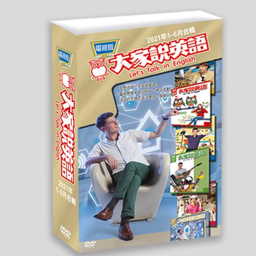 21上_大家說英語電視版DVD