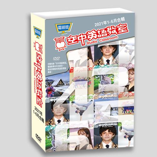 21上_空中英語教室電視版DVD