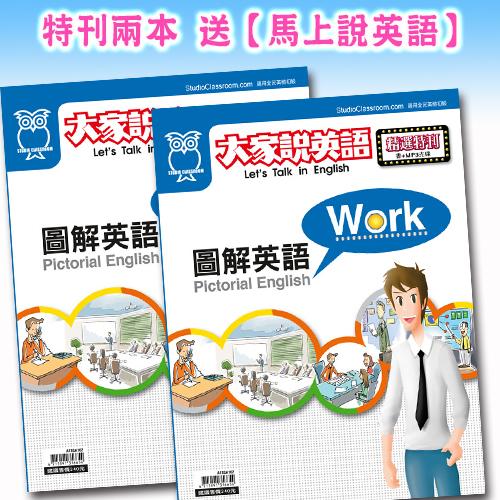 圖解英語:Work兩本 送【馬上說英語】