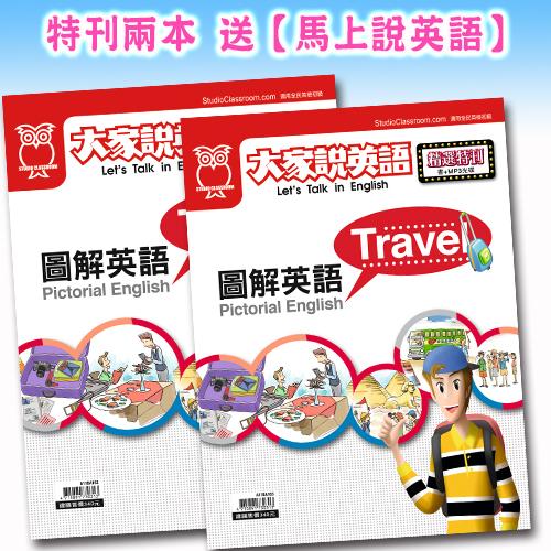 圖解英語:Travel兩本 送【馬上說英語】