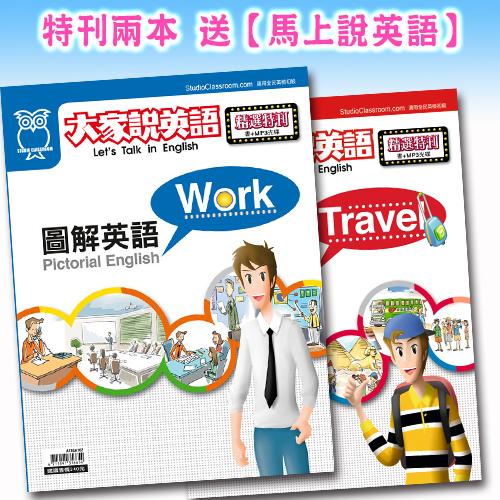 圖解英語:Work+Travel 送【馬上說英語】