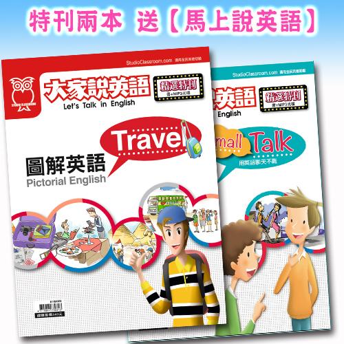 圖解英語:Travel+Small Talk 送【馬上說英語】