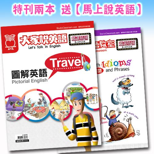 圖解英語:Travel+就要這樣學片語 送【馬上說英語】