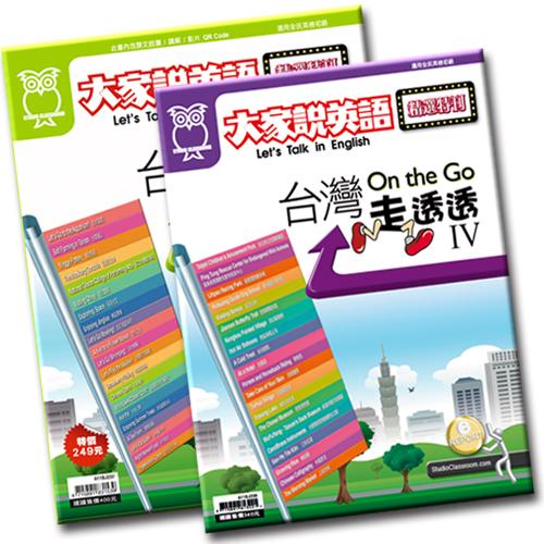 On the Go台灣走透透 3+4 合集