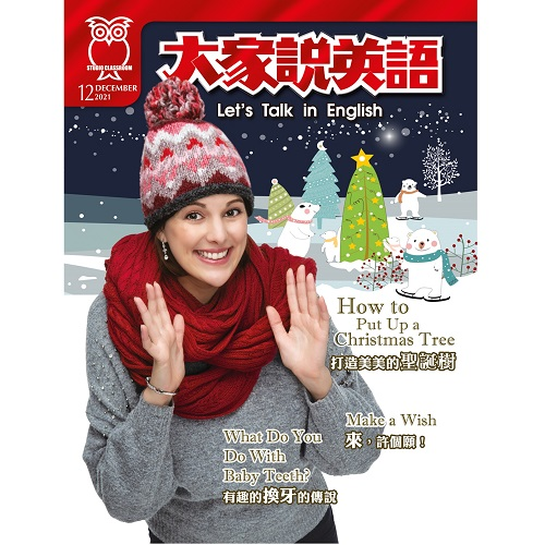 大家說英語 雜誌 訂一年12期