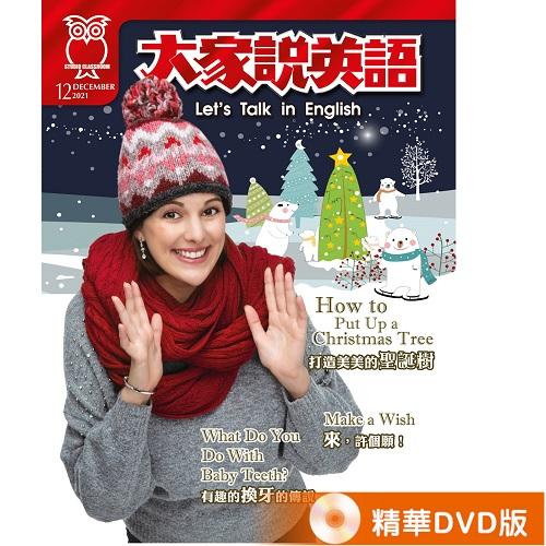 大家說英語 精華DVD版 訂一年12期