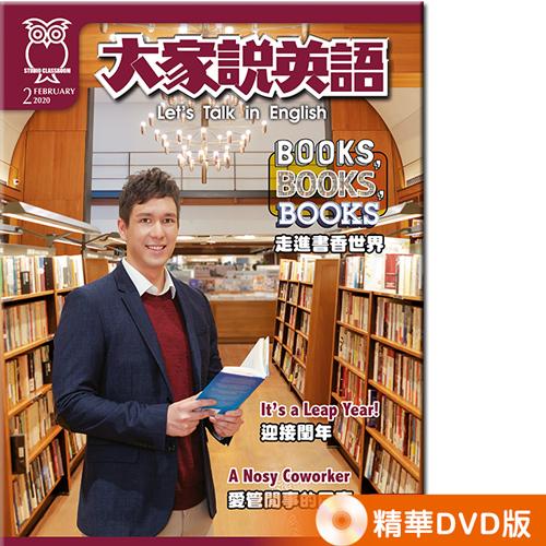 大家說英語 精華DVD版 訂18期+潮搭禦寒組