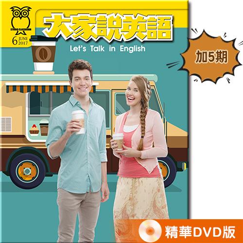 大家說英語 精華DVD版 訂15期