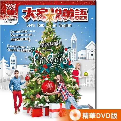 大家說英語 精華DVD版 訂15期加10期