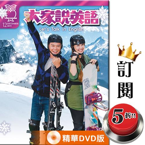 大家說英語 精華DVD版 訂30期