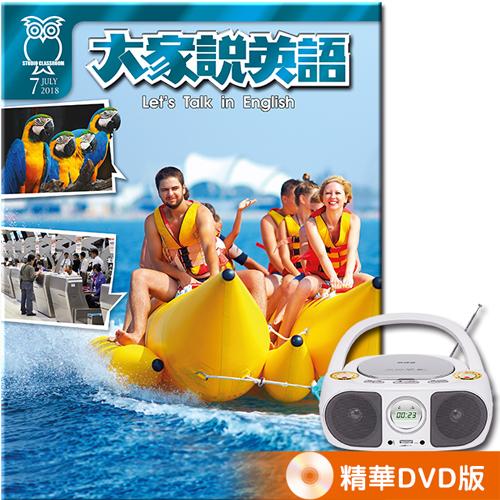 大家說英語 精華DVD版 訂5年+快譯通手提音響