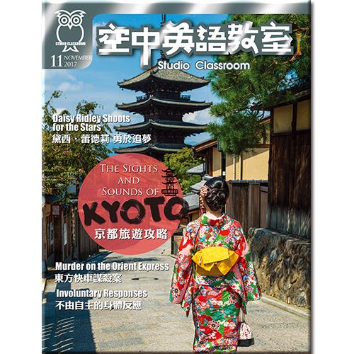空中英語教室 雜誌 訂30期