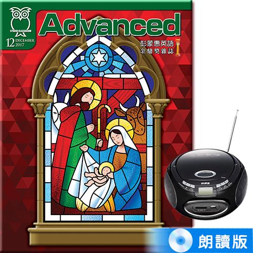 彭蒙惠英語 朗讀版 訂18期+快譯通手提CD立體聲音響