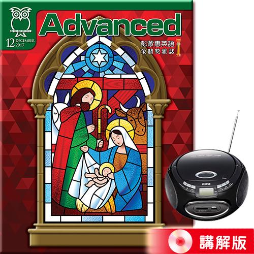 彭蒙惠英語 講解版 訂18期+快譯通手提CD立體聲音響